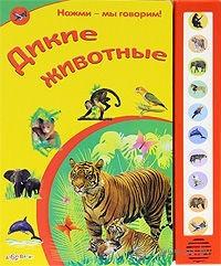 Дикие животные. Книжка-игрушка. Ольга Уласевич