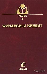Финансы и кредит. Раиса Костина, Татьяна Гупалова, Наталья Зарук