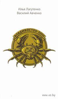 Владивосток-3000. Илья Лагутенко, Василий Авченко