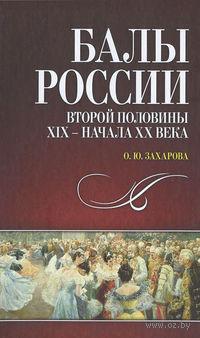 Балы России второй половины XIX  начала XX века. Оксана Захарова