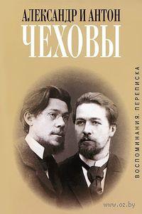 Александр и Антон Чеховы. Переписка. Воспоминания. Александр Чехов