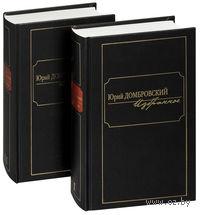 Юрий Домбровский. Избранное (в двух томах). Юрий Домбровский