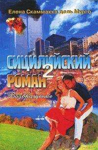 Сицилийский роман-2. Возвращение