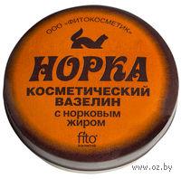 """Вазелин косметический """"Норка"""" (10 г)"""