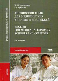 Английский язык для медицинских училищ и колледжей. И. Марковина, Галина Громова