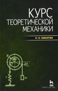 Курс теоретической механики. Николай Никитин
