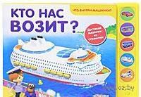Кто нас возит? Книжка-игрушка. Виктория Соколова