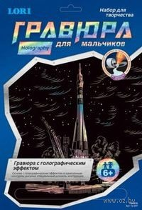 """Гравюра """"Ракета"""" (голографическая)"""