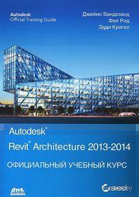 Autodesk: Revit Architecture 2013-2014. Официальный учебный курс