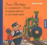 Джим Пуговка и машинист Лукас отправляются в путешествие
