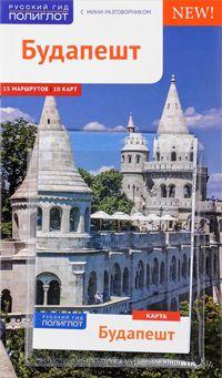 Будапешт. Путеводитель с мини-разговорником (+ карта)