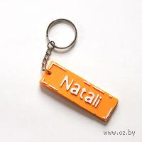 "Брелок Name Is ""NATALI"""