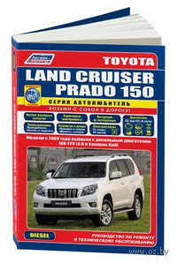 Toyota Land Cruiser Prado 150 c 2009 г. Ремонт, эксплуатация, техническое обслуживание