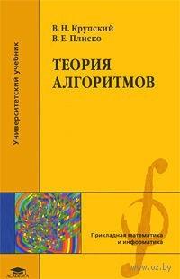 Теория алгоритмов. Владимир Крупский, Валерий Плиско