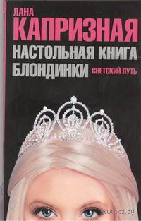 Настольная книга блондинки. Светский путь. Лана Капризная