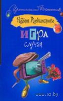 Игра случая (м). Наталья Александрова