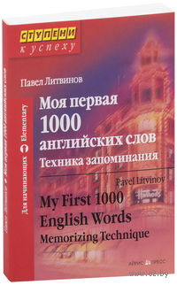 Моя первая 1000 английских слов. Техника запоминания. Павел Литвинов