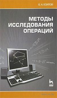 Методы исследования операций. Борис Есипов