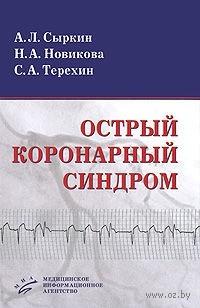 Острый коронарный синдром. Абрам Сыркин, Нина Новикова, Сергей Терехин