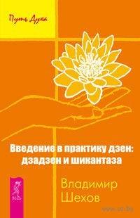 Введение в практику дзен. Дзадзен и шикантаза. В. Шехов