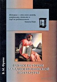 Очерки по истории западноевропейской литературы. Владимир Фриче