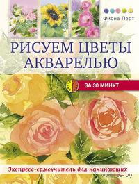 Рисуем цветы акварелью за 30 минут