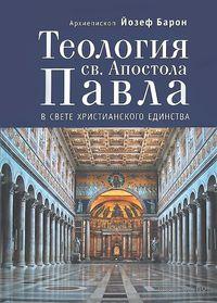 Теология св. Апостола Павла в свете Христианского Единства