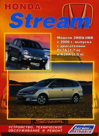 Honda Stream с 2000-2006 гг. Устройство, техническое обслуживание, ремонт