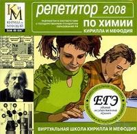 Репетитор по химии Кирилла и Мефодия 2008