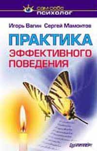 http://s1.goods.ozstatic.by/200/91/102/102091_0_Praktika_effektivnogo_povedeniya_Sergey_Mamontov_Igor_Vagin.jpg