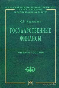 Государственные финансы. С. Кадомцева