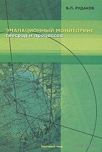 Эманационный мониторинг геосред и процессов. Валерий Рудаков