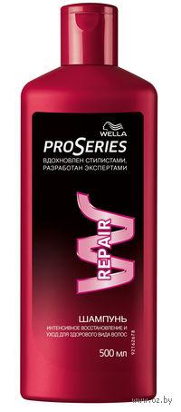"""Шампунь Wella Pro Series """"Repair"""" для интенсивного восстанавления и ухода (500 мл)"""