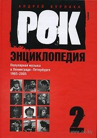 Рок-энциклопедия. Популярная музыка в Ленинграде-Петербурге. 1965-2005. Том 2