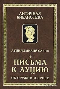 Письма к Луцию об оружии и эросе. Луций Эмилий Сабин