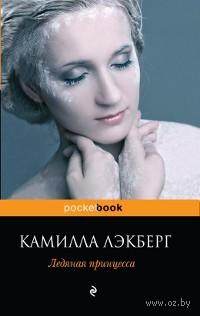 Ледяная принцесса (м). Камилла Лэкберг