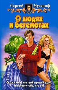 О людях и бегемотах. Сергей Мусаниф