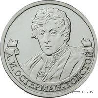 2 рубля - Генерал от инфантерии А.И. Остерман-Толстой
