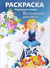 Волховская роспись. Раскраска