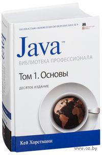 Java. Библиотека профессионала. Том 1. Основы. Гари Корнелл, Кей Хорстманн