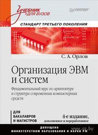 Организация ЭВМ и систем. Учебник для вузов
