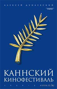 Каннский кинофестиваль. 1939-2010. Алексей Дунаевский