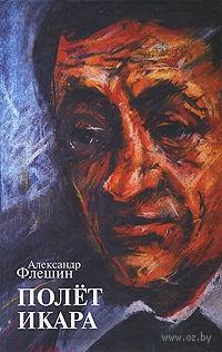 Полет Икара. Александр Флешин