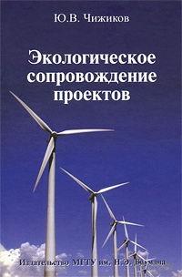 Экологическое сопровождение проектов. Юрий Чижиков