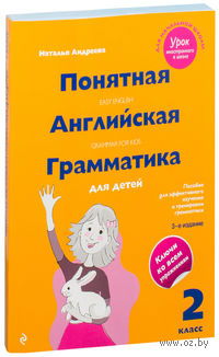 Понятная английская грамматика для детей. 2 класс. Наталья Андреева