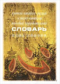 Краткий китайско-русский и русско-китайский толковый оздоровительный словарь. Май Богачихин