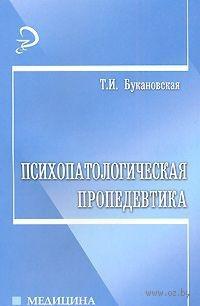 Психопатологическая пропедевтика. Т. Букановская