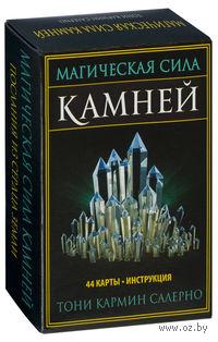 Магическая сила камней (+ 44 карты). Тони Кармин Салерно