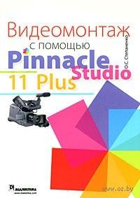 Видеомонтаж с помощью Pinnacle Studio 11 Plus. Олег Степаненко