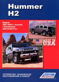 Hummer H2 с 2002-2009 гг. Устройство, техническое обслуживание и ремонт